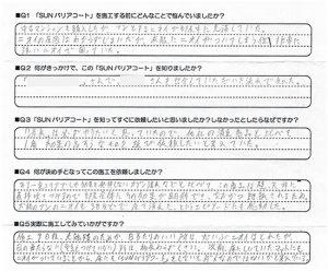 練馬区お客様アンケート回答用紙