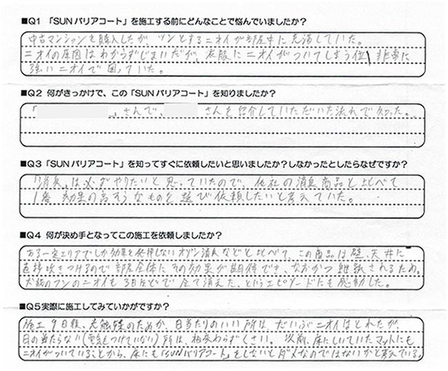練馬区お客様のアンケート回答用紙